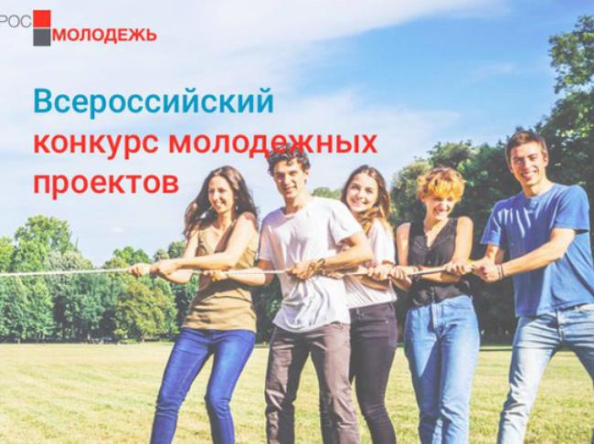 Конкурс поддержки молодежных инициатив положение